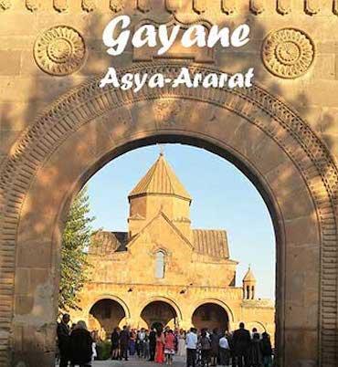 ガヤネ教会―アルメニア