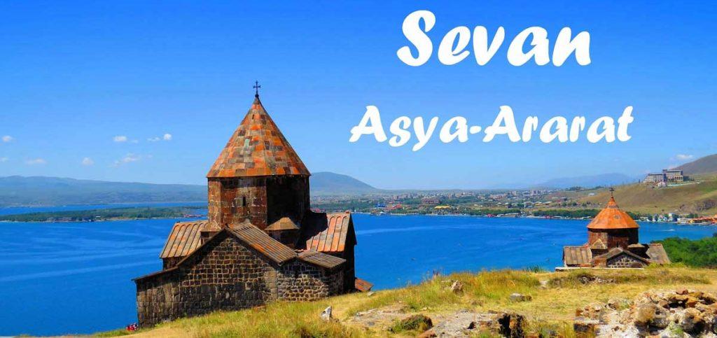 アルメニアのツアー*アルメニアの世界遺産+アララト山+愛の修道院とワインツアー!