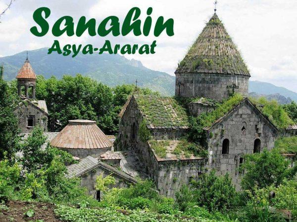 (English) Sanahin